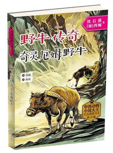 中西动物小说大王纪念典藏书系:野牛传奇·奇灵厄姆野牛