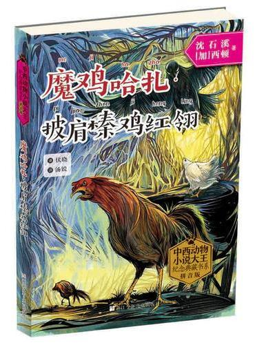中西动物小说大王纪念典藏书系:魔鸡哈扎·披肩榛鸡红翎