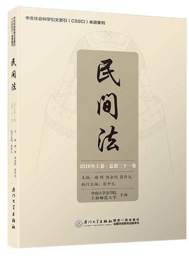 民间法(第二十一卷)/民间法