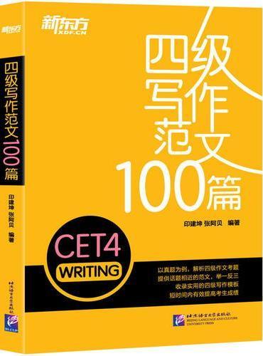 新东方 四级写作范文100篇