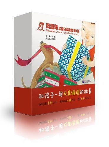 MPR:凤烈鸟—汉语分级绘本(第1级)