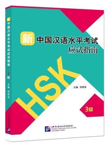 新中国汉语水平考试应试指南(3级)