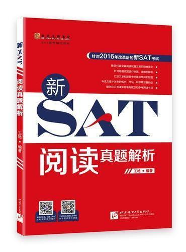新SAT阅读真题解析