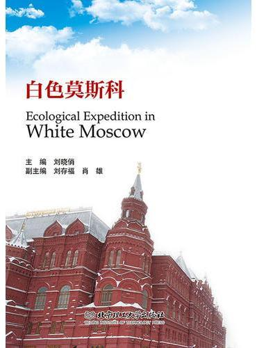 白色莫斯科 Ecological Expedition in White Moscow