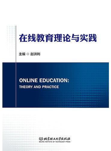 在线教育理论与实践