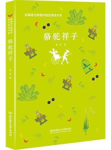 骆驼祥子——统编语文新教材指定阅读书系