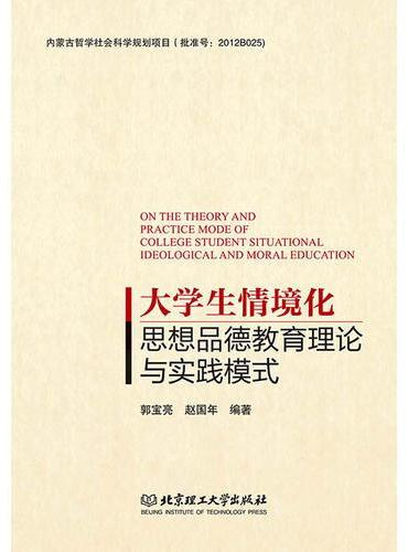 大学生情境化思想品德教育理论与实践模式