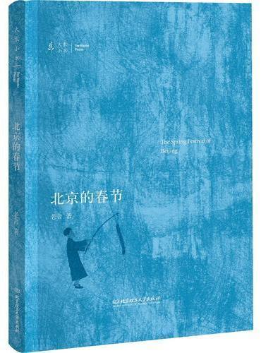 大家小书——北京的春节