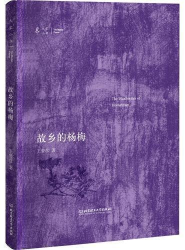 大家小书——故乡的杨梅