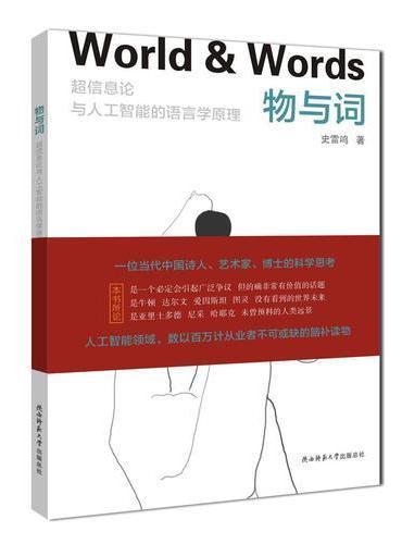 物与词:超信息论与人工智能的语言学原理