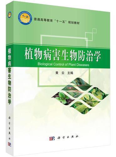 植物病害生物防治学