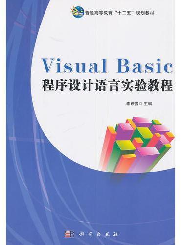 Visual Basic程序设计语言实验教程