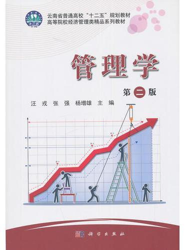 管理学(第二版)
