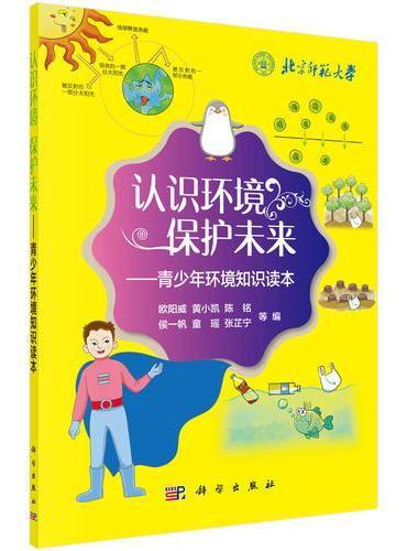 认识环境 保护未来——青少年环境知识读本
