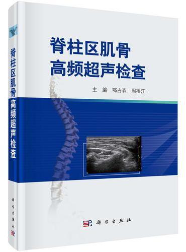 脊柱区肌骨高频超声检查