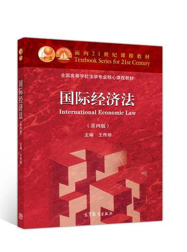 国际经济法(第四版)