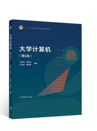 大学计算机(第6版)
