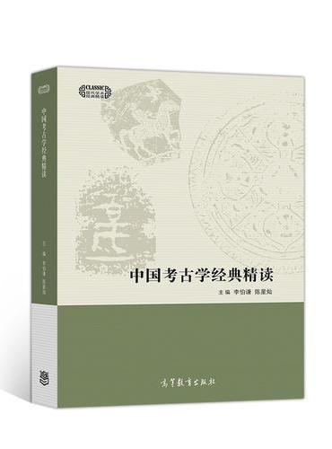中国考古学经典精读