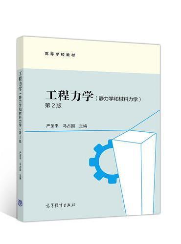 工程力学(静力学和材料力学)(第2版)