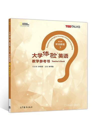 大学体验英语(第四版)听说教程3教学参考书