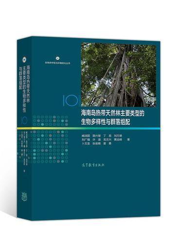 海南岛热带天然林主要类型的生物多样性与群落组配