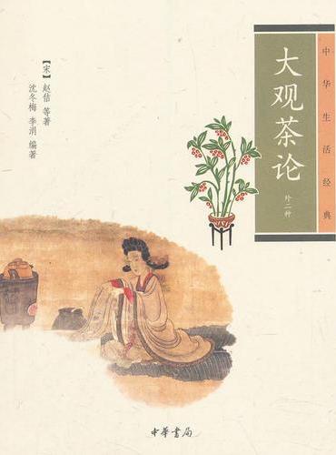 大观茶论(中华生活经典·外二种)