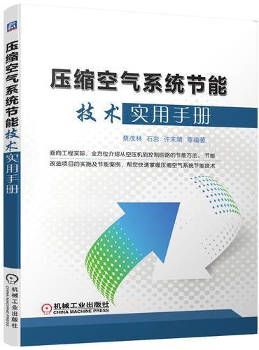 压缩空气系统节能技术实用手册