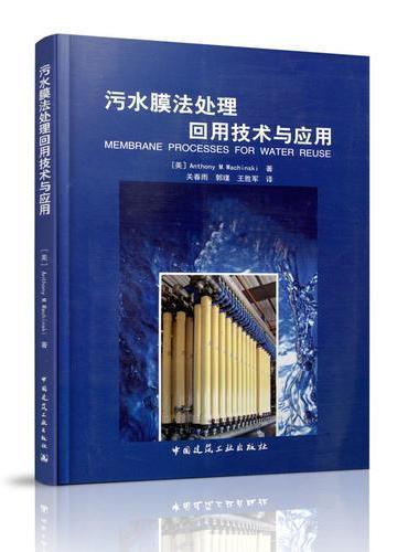 污水膜法处理回用技术与应用