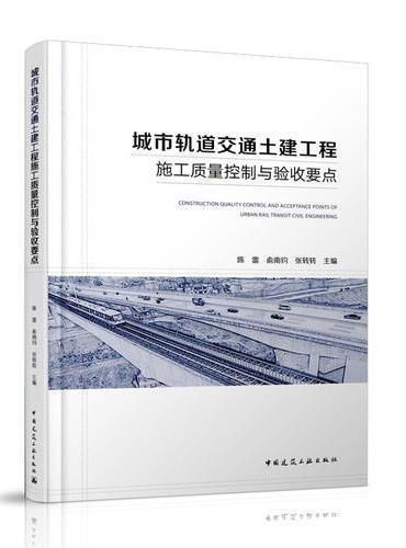 城市轨道交通土建工程施工质量控制与验收要点