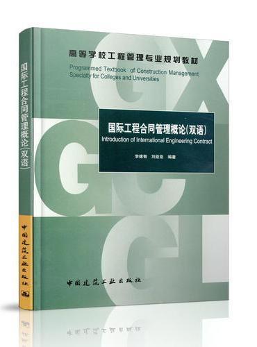 国际工程合同管理概论(双语)