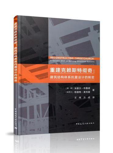 重建克赖斯特彻奇:建筑结构体系抗震设计的转变
