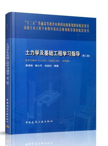 土力学及基础工程学习指导(第二版)