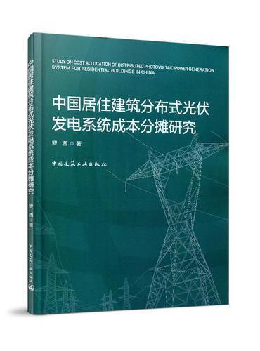 中国居住建筑分布式光伏发电系统成本分摊研究