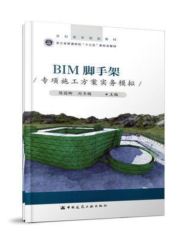 BIM脚手架专项施工方案实务模拟