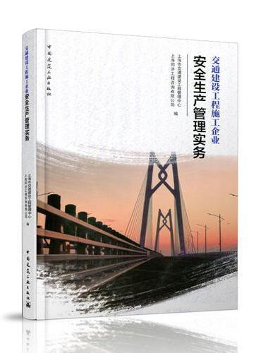 交通建设工程施工企业安全生产管理实务