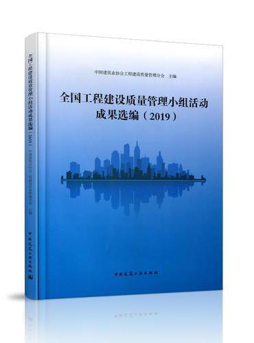 全国工程建设质量管理小组活动成果选编(2019)