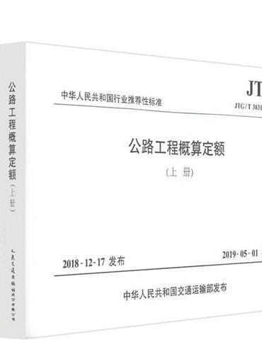 公路工程概算定额(JTG/T 3831—2018)(上、下册)