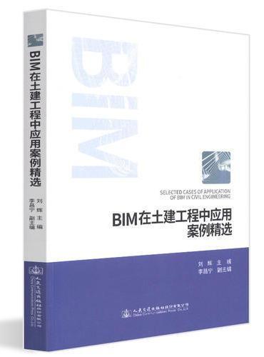 BIM在土建工程中应用案例精选