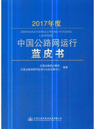 2017年度中国公路网运行蓝皮书