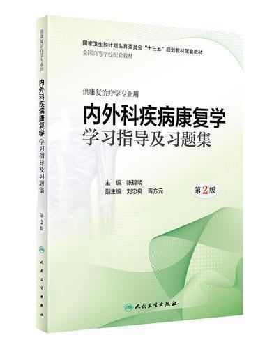 内外科疾病康复学学习指导及习题集(第2版/本科康复配套)
