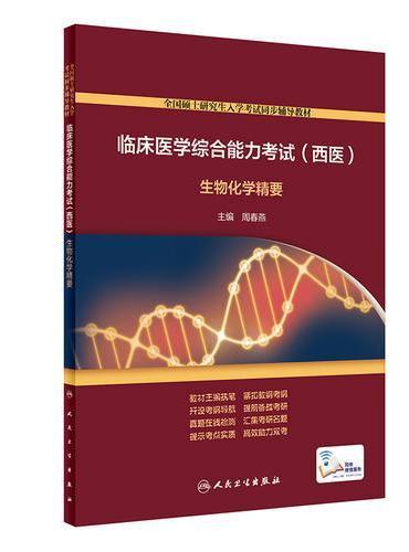 临床医学综合能力考试(西医) 生物化学精要(配增值)