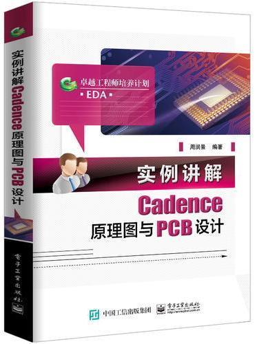 实例讲解Cadence原理图与PCB设计