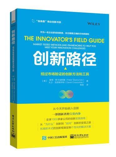 创新路径:经过市场验证的创新方法和工具