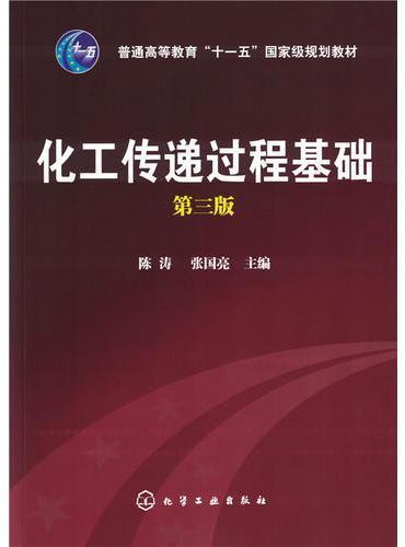 化工传递过程基础(陈涛)(第三版)