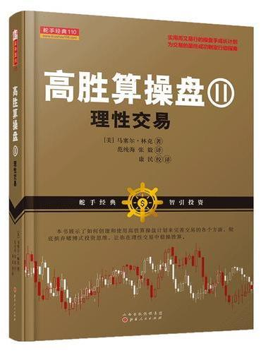 高胜算操盘Ⅱ:理性交易(舵手经典110 马塞尔·林克 如何制订完善你的操盘计划和交易系统 股票期货投资证券交易理性思维书籍)