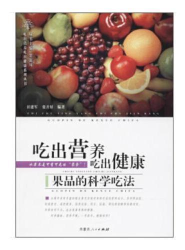 果品的科学吃法