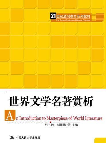 世界文学名著赏析(21世纪通识教育系列教材)