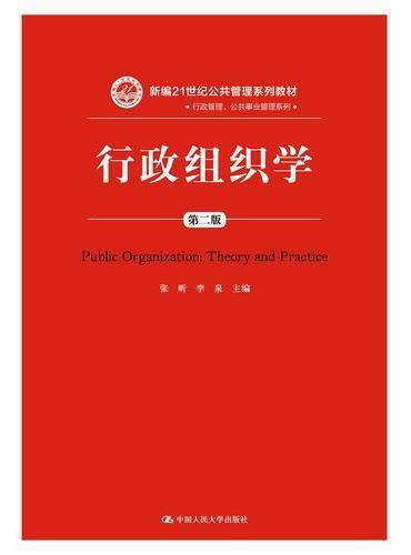 行政组织学(第二版)(新编21世纪公共管理系列教材)