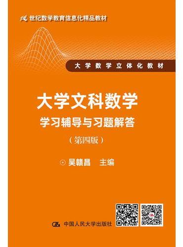大学文科数学(第四版)学习辅导与习题解答(21世纪数学教育信息化精品教材 大学数学立体化教材)