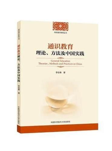 通识教育理论、方法及中国实践